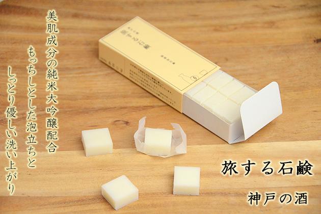 旅する石鹸 神戸の酒