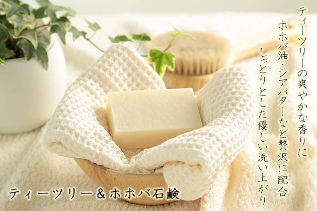 ティーツリー&ホホバ石鹸