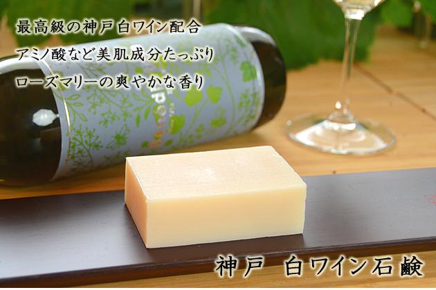神戸 白ワイン石鹸