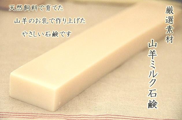 バータイプ 山羊ミルク石鹸