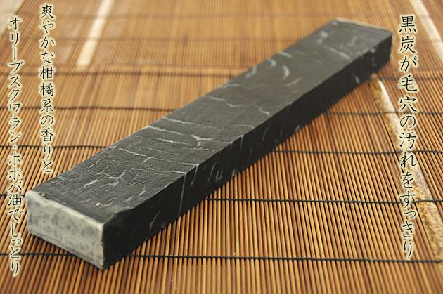 バータイプ 黒炭すっきり石鹸