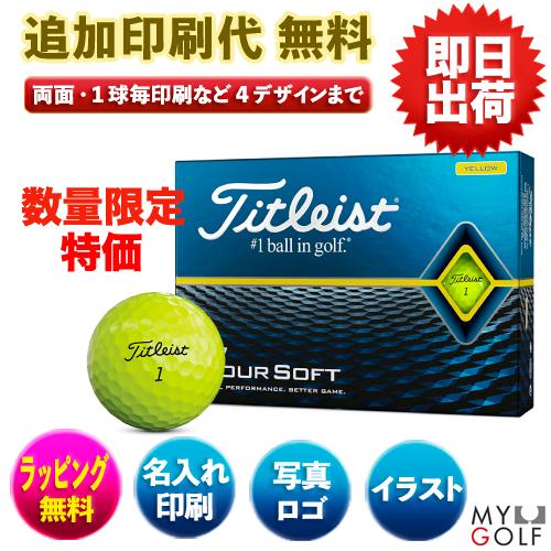 タイトリスト  ツアーソフト イエロー 1ダース(12球入り)【4データ印刷】