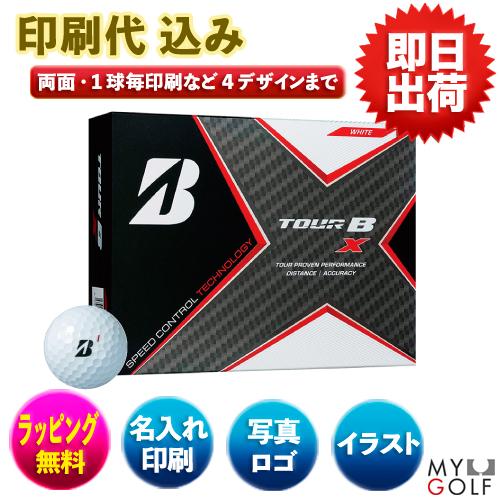 【2020モデル】ゴルフボール印刷 ブリヂストンTOUR-B X  1ダース(12球入り)【4データ印刷】