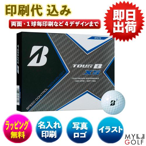 ゴルフボールオリジナル印刷 ブリヂストンTOUR-B XS  1ダース(12球入り) 【4データ印刷】
