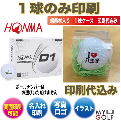 ゴルフボールオリジナル印刷 HONMA D1 ホンマ ディーワン(1球入)片面印刷【当日出荷対象外】