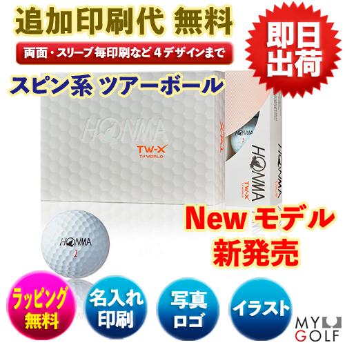 「スピン系ツアーボール」HONMAゴルフ TW-X ボール(NEW) 1ダース(12球入り)【イラスト】