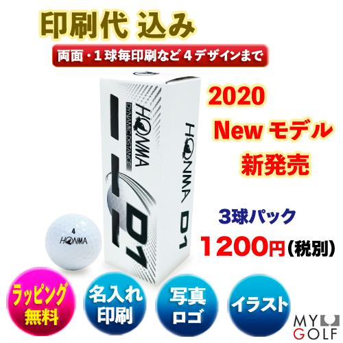 ゴルフボールオリジナル印刷 HONMA D1 ホンマ ディーワン 3球セット 【4データ印刷】