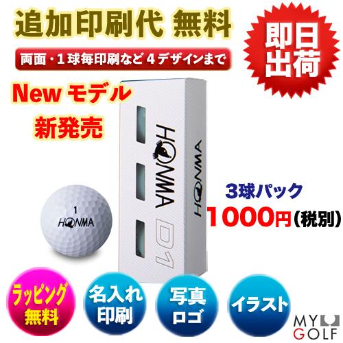 限定特価!! ゴルフボールオリジナル印刷 HONMA D1 ホンマ ディーワン 3球セット 【文字印刷】
