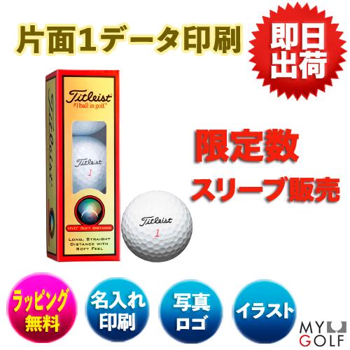 タイトリスト HVCソフトディスタンス 1スリーブ【1データ印刷】