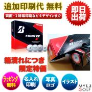 【箱潰れ特価】 ゴルフボール印刷 ブリヂストンTOUR-B X  1ダース(12球入り)【4データ印刷】