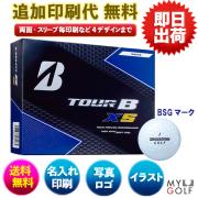 ゴルフボールオリジナル印刷 ブリヂストンTOUR-B XS  1ダース(12球入り) 【文字印刷】