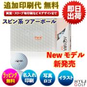 「スピン系ツアーボール」HONMAゴルフ TW-X ボール(NEW) 1ダース(12球入り)ゴルフボール文字印刷