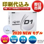 ゴルフボールオリジナル印刷 HONMA D1 ホンマ ディーワン 1ダース(12球入り)【4データ印刷】