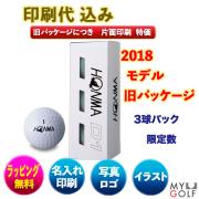 [旧パッケージ]  ゴルフボールオリジナル印刷 HONMA D1 ホンマ ディーワン 3球セット 【片面印刷】