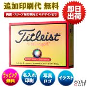 タイトリスト HVCソフトディスタンス 1ダース(12球入り)【文字印刷】