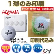 ゴルフボールオリジナル印刷 HONMA D1 ホンマ ディーワン(1球入)【透明ケース・緩衝材入】