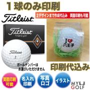 ゴルフボールオリジナル印刷 タイトリスト プロV1 2019モデル(1球入)【透明ケース・緩衝材入】