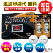 ゴルフボールオリジナル印刷 ダンロップ スリクソン Z-STAR 2019モデル 1ダース(12球入) 【4データ印刷】