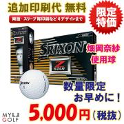 ゴルフボールオリジナル印刷 ダンロップ スリクソン Z-STAR 1ダース(12球入) 【文字印刷】