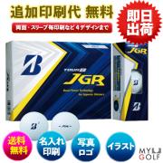 ゴルフボール印刷 ブリヂストンTOUR-B JGR  1ダース(12球入り)【文字印刷】