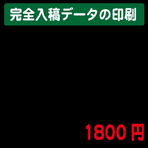 【ゴルフボール印刷のみ オプション 持ち込み】印刷1箇所(完全入稿) 1ダースあたり1800円