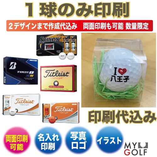 ゴルフボールオリジナル印刷 ブランドボール 1球印刷 【当日出荷対象外】