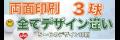 ゴルフボール オリジナル印刷 プリント専用無地ボール(3球入)【両面全て別内容印刷6データ】