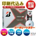 【2020モデルコーポレートカラー】ゴルフボール印刷 ブリヂストンTOUR-B X コーポレートカラー 1ダース(12球入り)【4データ印刷】