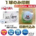ゴルフボールオリジナル印刷 HONMA D1 ホンマ ディーワン(1球入)両面印刷【当日出荷対象外】