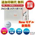 「スピン系ツアーボール」HONMAゴルフ TW-X ボール(NEW) 1ダース(12球入り)【4データ印刷】