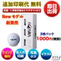 限定特価!! ゴルフボールオリジナル印刷 HONMA D1 ホンマ ディーワン 3球セット 【4データ印刷】