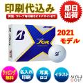 ゴルフボール印刷 ブリヂストンTOUR-B JGR  1ダース(12球入り)【4データ印刷】