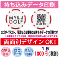 ゴルフチップマーカー【オリジナルロゴやイラストの印刷】