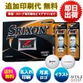 ゴルフボールオリジナル印刷 ダンロップ スリクソン Z-STAR 2019モデル 1ダース(12球入) 【文字印刷】