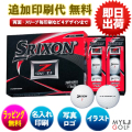 ゴルフボールオリジナル印刷 ダンロップ スリクソン Z-STAR XV 2019モデル 1ダース(12球入) 【4データ印刷】