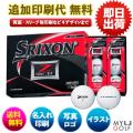 ゴルフボールオリジナル印刷 ダンロップ スリクソン Z-STAR XV 2019モデル 1ダース(12球入) 【文字印刷】