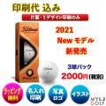 タイトリスト プロV1 2021モデル1スリーブ【片面印刷】