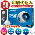 ゴルフボールオリジナル印刷 テーラーメイド TP5(ティーピーファイブ)2021モデル 1ダース(12球入り) 【4データ印刷】