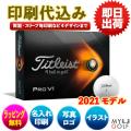 ゴルフボールオリジナル印刷 タイトリスト プロV1 2021モデル 1ダース(12球入り) 【4データ印刷】