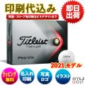 ゴルフボールオリジナル印刷 タイトリスト プロV1X 2021モデル 1ダース(12球入り) 【4データ印刷】
