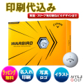 ゴルフボールオリジナル印刷 キャロウェイ WARBIRD(12球入)【4データ印刷】
