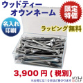 ウッドティーオンネーム 82mm 箱入(60本)