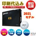 ゴルフボールオリジナル印刷 ダンロップ スリクソン Z-STAR 2021モデル 1ダース(12球入) 【4データ印刷】