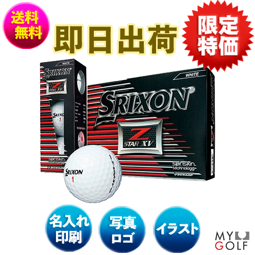 ゴルフボール写真・ロゴ印刷 ダンロップ スリクソン Z-STAR XV 1ダース(12球入) 【ゴルフボール 名入れ 通販 イラスト 印刷 贈り物 ギフト プレゼント 当日出荷】