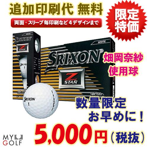 ゴルフボールオリジナル印刷 ダンロップ スリクソン Z-STAR 1ダース(12球入) 【イラスト】