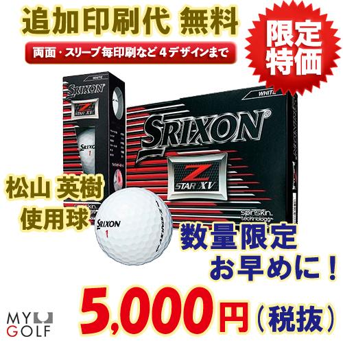ゴルフボールオリジナル印刷 ダンロップ スリクソン Z-STAR XV 1ダース(12球入) 【文字印刷】