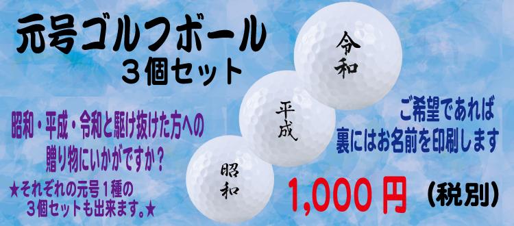 ゴルフボールオリジナル印刷 元号ゴルフボール(3球入)