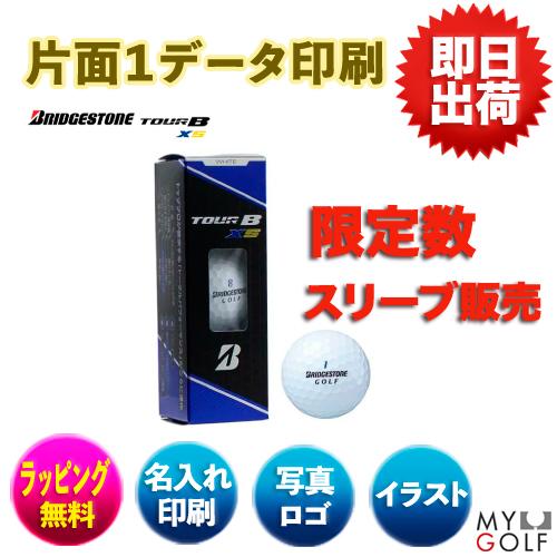ブリヂストンTOUR-B XS  1スリーブ【1データ印刷】