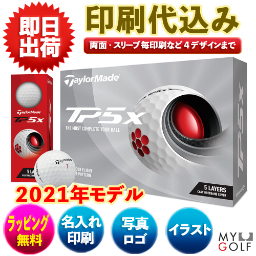 ゴルフボールオリジナル印刷 テーラーメイド TP5X(ティーピーファイブエックス)2021モデル 1ダース(12球入り) 【4データ印刷】