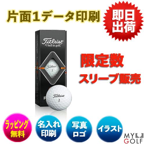 タイトリスト プロV1 2019モデル1スリーブ【1データ印刷】